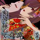 シングルCD「阿修羅乙女奇譚」