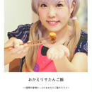 オリジナルクッキングブック「おかえリサたんご飯」