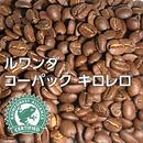 ルワンダ/コーパック キロレロ(RA) (200g)