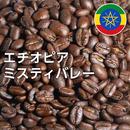 エチオピア/ミスティバレー (200g)