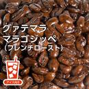 グァテマラ/マラゴジッペ(フレンチロースト) (200g)