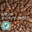 ルワンダ/コーパック カビリジ(RA) (200g)