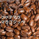 グァテマラ/マラゴジッペ (200g)