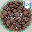 グァテマラ/アゾテア ブルボン (200g)