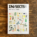 IN/SECTS イン・セクツ vol.7