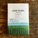 GOOD WORKS - 一生以上の仕事