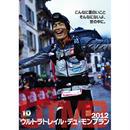 【増刷しました!】ウルトラトレイル・デュ・モンブラン2012