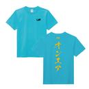 東海オンエア Tシャツ(U-FES. 2017)【12月下旬〜1月中旬にて順次発送予定】