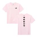 さぁや Tシャツ(U-FES. 2017)【12月下旬〜1月中旬にて順次発送予定】
