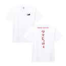 HIROSHIMA FUSION UNITE Tシャツ(U-FES. 2017)【12月下旬〜1月中旬にて順次発送予定】