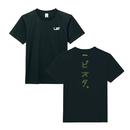 関根理紗 Tシャツ(U-FES. 2017)【12月下旬〜1月中旬にて順次発送予定】