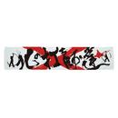 北の打ち師達 マフラータオル【12月下旬〜1月中旬にて順次発送予定】