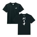 HIKAKIN Tシャツ(U-FES. 2017)【12月下旬〜1月中旬にて順次発送予定】