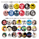 UUUMクリエイター 缶バッジくじ(全33種)3個入り(夏)【9月下旬〜順次発送】
