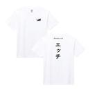 アバンティーズ Tシャツ(U-FES. 2017)【12月下旬〜1月中旬にて順次発送予定】