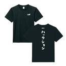 桐崎栄二 Tシャツ(U-FES. 2017)【12月下旬〜1月中旬にて順次発送予定】