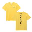 恭ちゃんねる Tシャツ(U-FES. 2017)【12月下旬〜1月中旬にて順次発送予定】