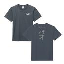 パオパオチャンネル Tシャツ(U-FES. 2017)【12月下旬〜1月中旬にて順次発送予定】