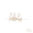 ウワノソラ / あそび vol.1 (CD-R)