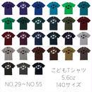 ▲送料無料 オーダー 140サイズ/半そで uyoga enjoy soccer Tシャツ 5.6oz NO.29〜NO.55