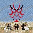 龍神雲 mint(受注生産)