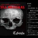 【スイーツ】【コーヒー】skull original VAPE JUICE 30ml darkside line  スカルオリジナル  【J019】