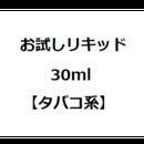 お試しリキッド30ml【タバコ系】