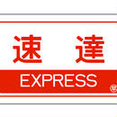 【速達】でお届け! Delivered by express
