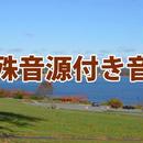 特殊音源付き音楽(音楽のみ・バイノーラルビート)7セクション詰め合わせ 【ダウンロード販売】
