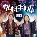 新譜!! 3曲入りCD「銀河」