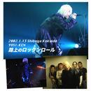 ヨシケン「2002.1.13 渋谷公会堂ワンマンライヴ完全収録CD」【完全受注生産:限定復刻】