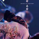 閃雷「LIVE TOUR 2007〜春雷〜」LIVE DVD