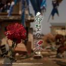 閃雷「希望の鼓」Album