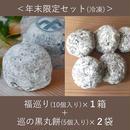 年末限定セット<福巡り×1箱+巡の黒丸餅×2袋>
