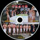 【37】 CD写真集「冬至水行祭」(スライドショー形式)