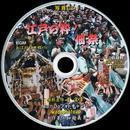 【13】 CD写真集「江戸の粋!佃祭」(ホームページ形式)