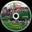 【19】 CD写真集「島立堀米の裸祭り」(スライドショー形式)