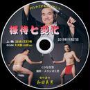 【特1】 CD写真集「褌侍七変化」(スライドショー形式)