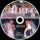 【41】CD写真集 「山伏滝行」(スライドショー形式)