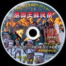 【07】 CD写真集「胡四王蘇民祭」(スライドショー形式)