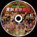 【14a】 CD写真集「見附天神裸祭平成23年(2011)版」(スライドショー形式)