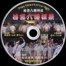 【23】 DVD写真集「若宮八幡裸祭」改訂増補版(スライドショー形式)