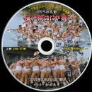 【40】 CD写真集宝光院はだか祭(スライドショー形式)