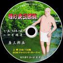 【50】 special CD絵画集「褌の庚三郎翁」(スライドショー形式)