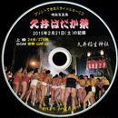 【49】 CD写真集「久井はだか祭」(スライドショー形式)