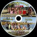 【18】 CD写真集「八王子神社米とぎ祭」(スライドショー形式)