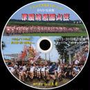【52ab】DVD写真集「津屋崎祇園山笠」(スライドショー形式)