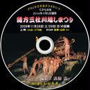 【53】 CD写真集「緒方三社川越しまつり」(スライドショー形式)