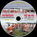 【11】 CD写真集「玉前神社浜垢離」(スライドショー形式)