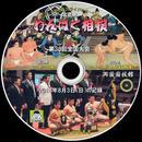 【47】 CD写真集「わんぱく相撲」(スライドショー形式)